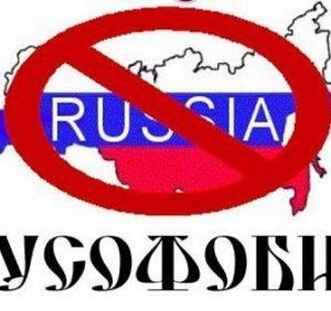 Ненависть к России и русофобия