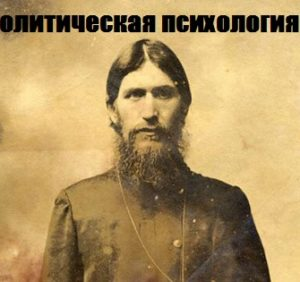 Политическая психология — Григорий Распутин