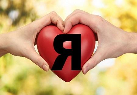 Любовь и эгоизм