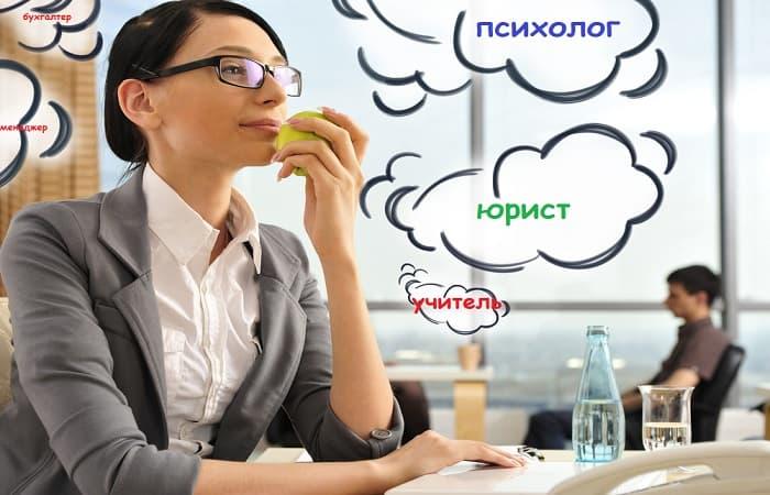 Как сменить профессию